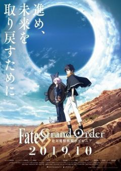 Fate/Grand Order Absolute Demonic Front : Babylonia